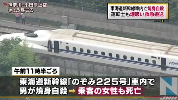 新幹線焼身自殺