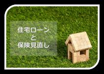 住宅ローンを組んだら保険はどうしたらいいか?
