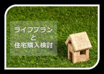 【ケーススタディ】ライフプラン表をつくって住宅購入を検討する