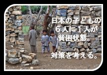 子どもの6人に1人が貧困状態。対策を考える。