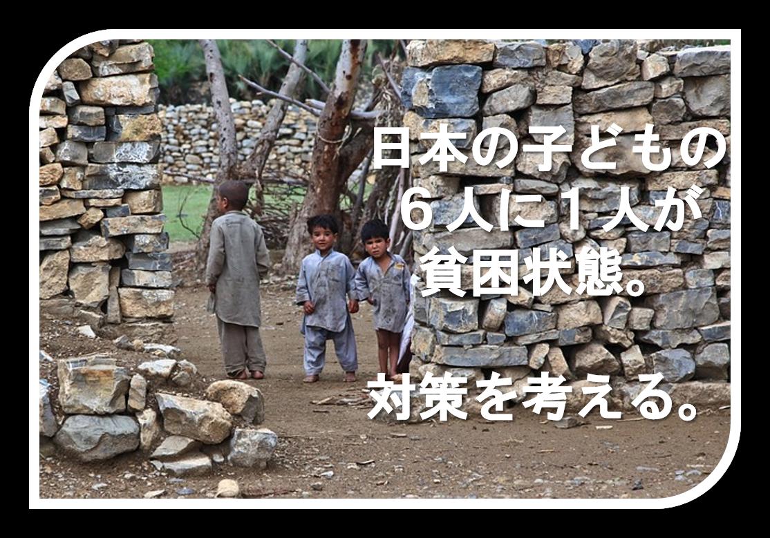 子どもの貧困と対策