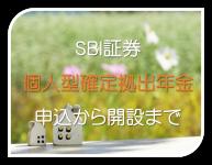 SBI証券 個人型確定拠出年金申込から開設まで