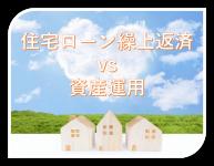 手元の500万円で住宅ローン繰上返済するのか、資産運用するのか