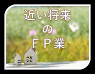 新しいFPサービスのかたち(オンライン完結型FP)