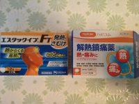 めちゃくちゃ安い解熱剤 ハピコム解熱鎮痛剤「クニヒロ」