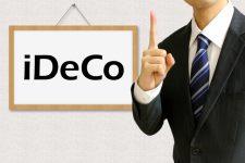 成功するための個人型確定拠出年金(iDeCo)の始め方とは?