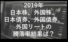 2019年の日本株、外国株、日本債券、外国債券、外国リートの騰落率結果は?