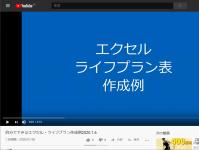 【動画】ライフプラン表作成例